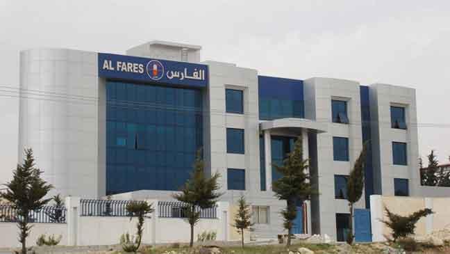 شركة الفارس للصناعات الدوائية