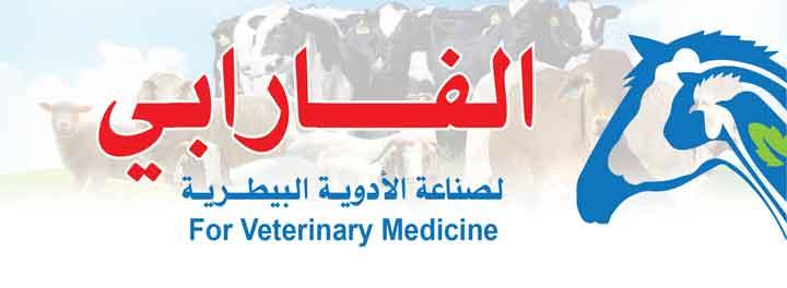 شركة الفارابي لصناعة الأدوية البيطرية والزراعية دمشق