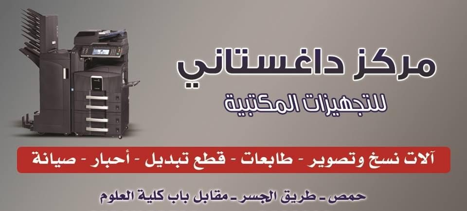 مركز داغستاني للتجهيزات المكتبية  حمص