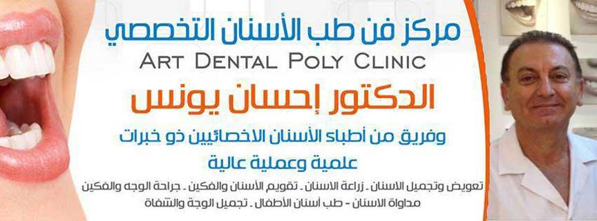 مركز فن طب الأسنان التخصصي  اللاذقية