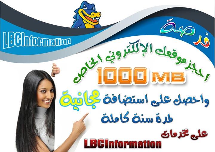 حجز واستضافة مواقع انترنت