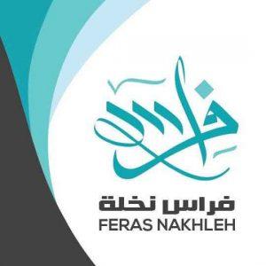 Feras Nakhleh   دمشق