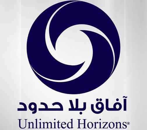 Unlimited Horizons آفاق بلا حدود  دمشق