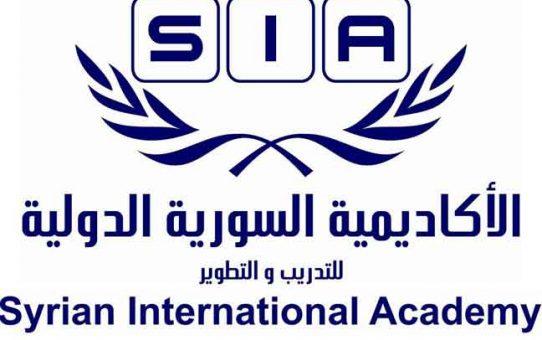 الأكاديمية السورية الدولية SIA   دمشق