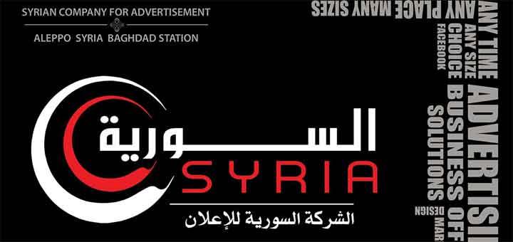 الشركة السورية للإعلان