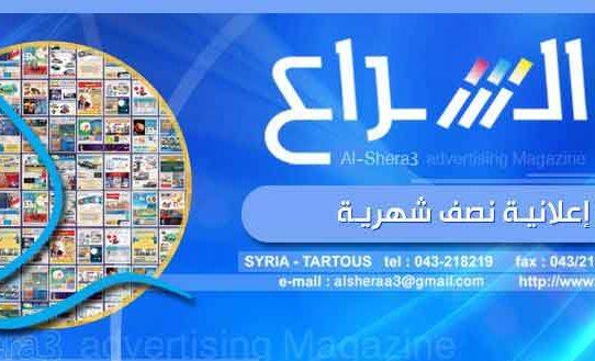 جريدة الشراع الإعلانية   طرطوس