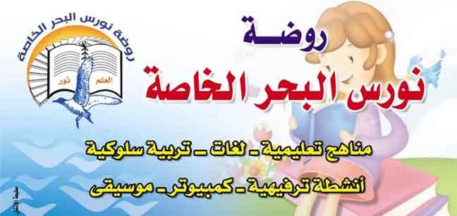 روضة نورس البحر  الشيخ سعد  طرطوس
