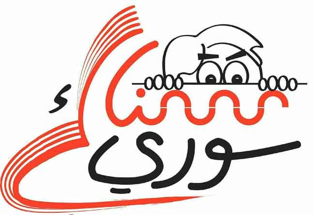 سناك سوري