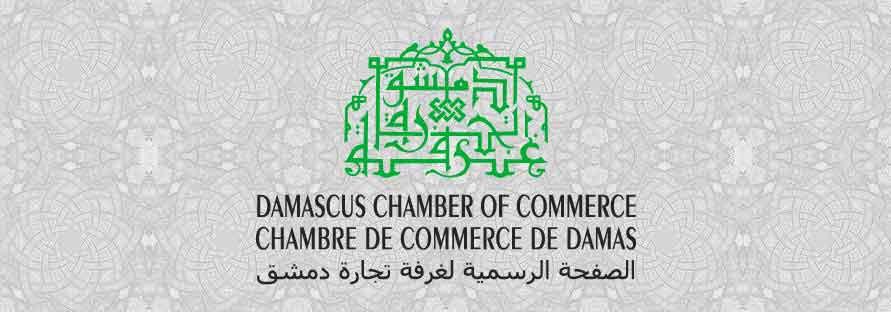 غرفة تجارة دمشق