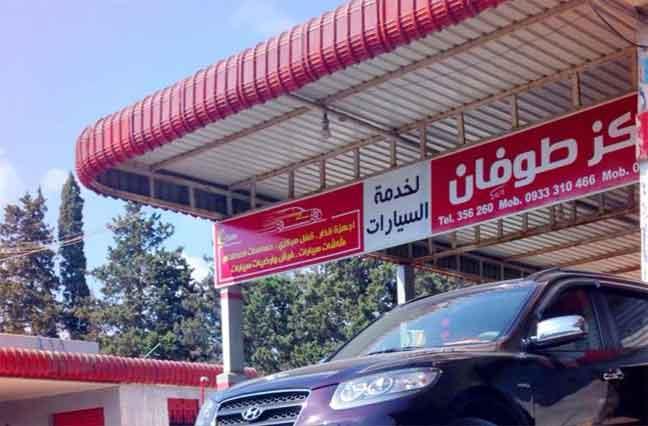 مركز طوفان لخدمة السيارات