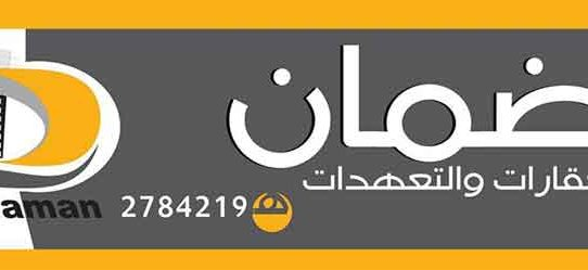 مكتب ضمان للعقارات والتعهدات  حمص