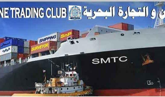 نادي السفن والتجارة البحرية