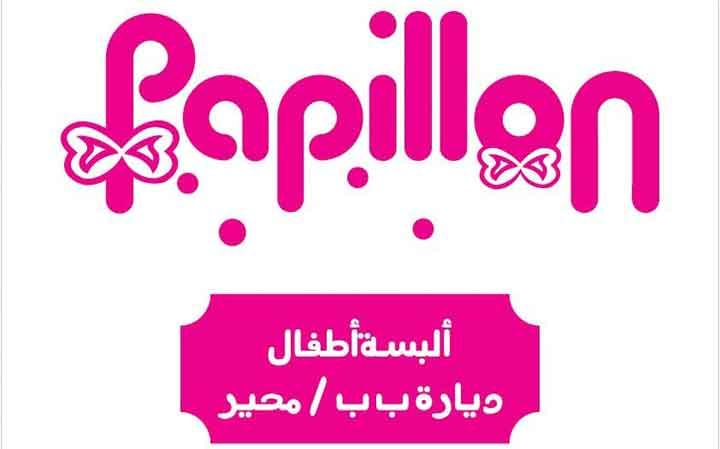 Papillon for kids   طرطوس