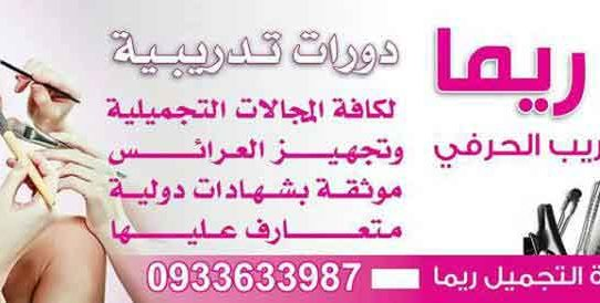 Rima beauty center