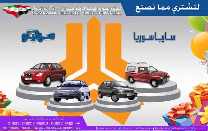 الشركة السورية الإيرانية للسيارات