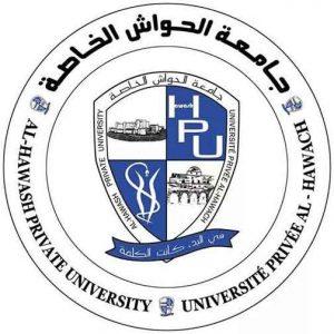 جامعة الحواش الخاصة   الحواش  حمص