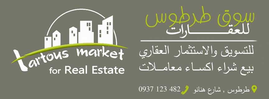 سوق طرطوس للعقارات