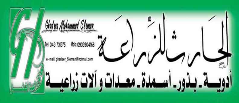 شركة الحـــارث الــزراعية والــصناعية الشيخ بدر طرطوس