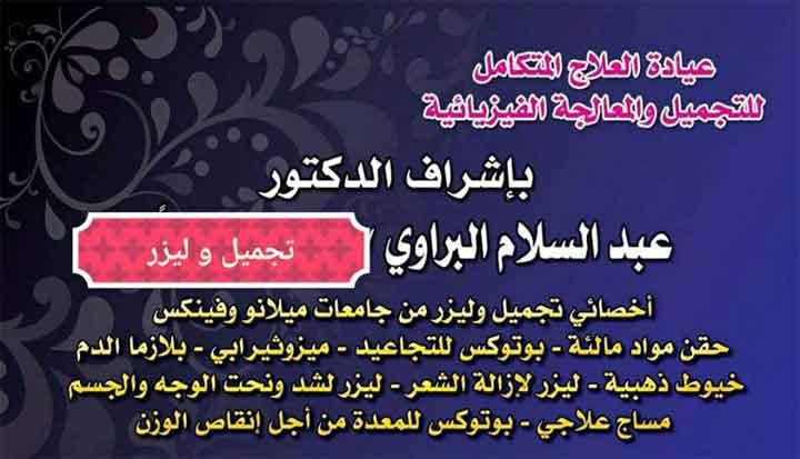 عيادة العلاج المتكامل بإشراف الدكتور عبدالسلام البراوي   دمشق