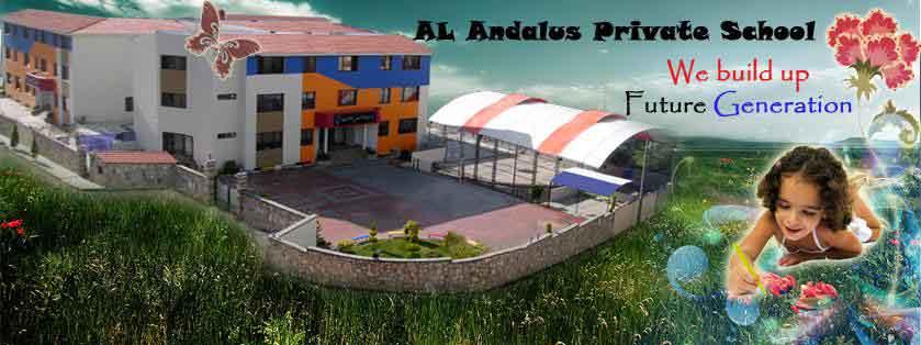مدرسة الأندلس الخاصة  دوير الشيخ سعد طرطوس