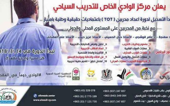 مركز الوادي الخاص للتدريب السياحي  مصياف  حماه  حمص   طرطوس