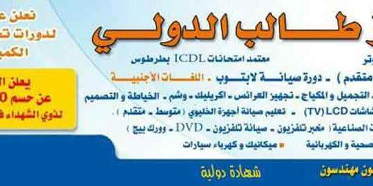 مركز طالب الدولي  طرطوس