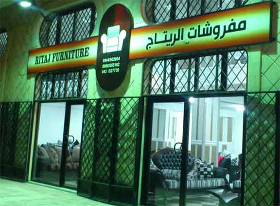 مفروشات الريتاج Ritaj Furniture