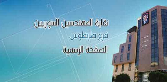 نقابة المهندسين السوريين في طرطوس