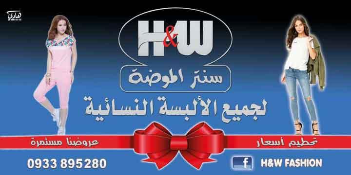 H & W fashion   صافيتا  طرطوس