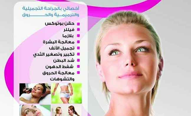 Queen Beauty Clinic