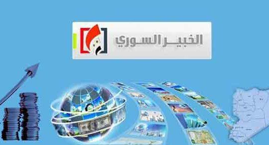 الخبير السوري جريدة الكترونية اقتصادية منوعة  دمشق
