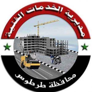 مديرية الخدمات الفنية محافظة طرطوس