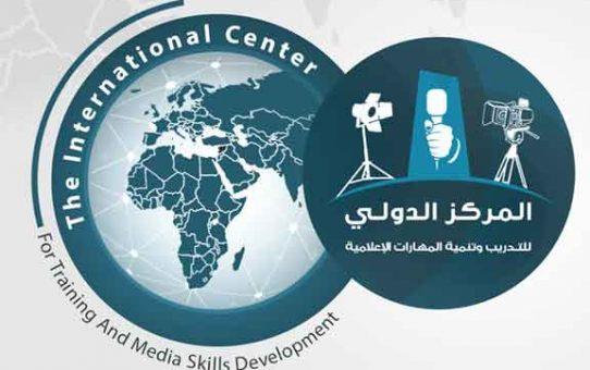 المركز الدولي   دمشق