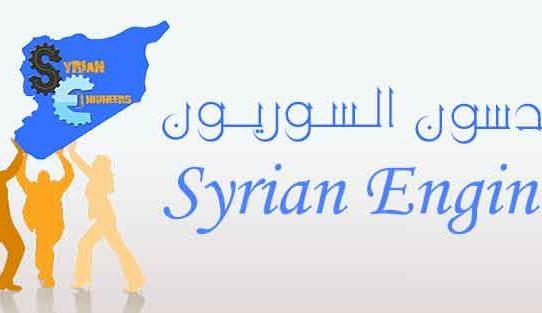 Syrian Engineers المهندسون السوريون