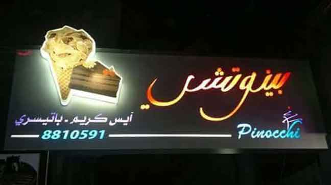 بينوتشي الميدان بوظة وباتسيري  دمشق