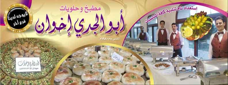 مطبخ وحلويات أبوالجدي إخوان   دمشق