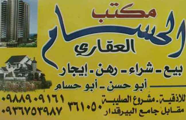 مكتب الحسام العقاري  اللاذقية
