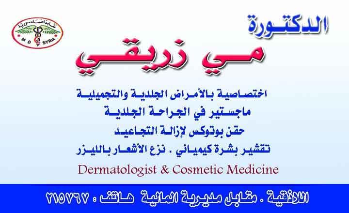 الدكتورة مي زريقي اختصاصية جلدية وتجميل   اللاذقية