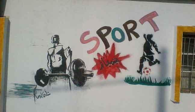 نادي عمال الإسمنت الرياضي   طرطوس