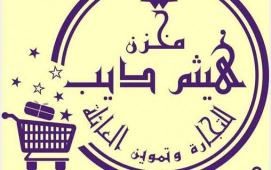 مخزن هيثم ديب للتجارة والتموين العائلي متن أبو ريا طرطوس