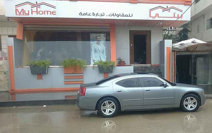 My home بيتي   طرطوس