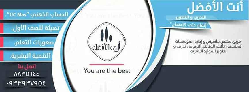 أنت الأفضل للتدريب والتطوير   دمشق