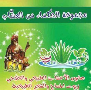 مجموعة الحكماء من العشاب   حماه