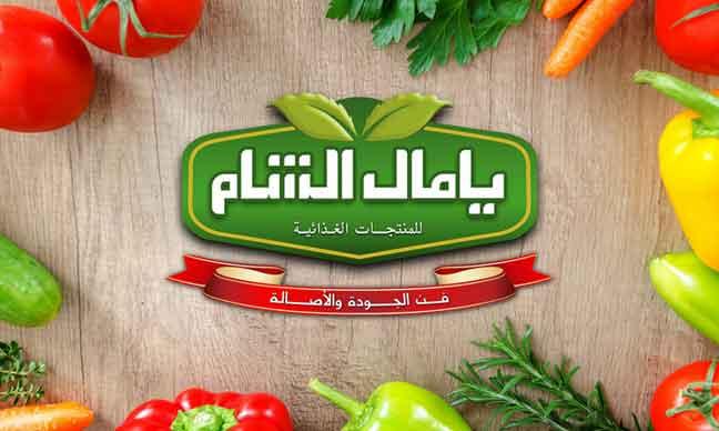 شركة توزيع منتجات يامال الشام