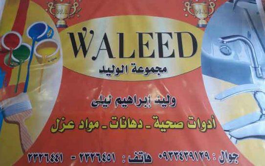 شركة الوليد التجارية   دمشق