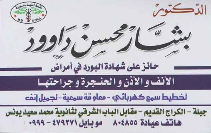 عيادة الدكتور بشار داوود   اللاذقية