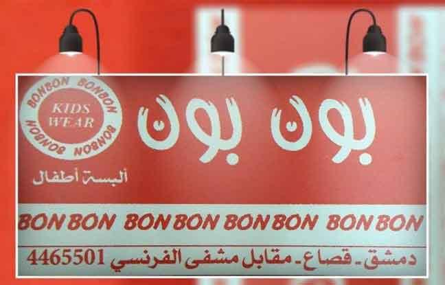 بون بون    دمشق