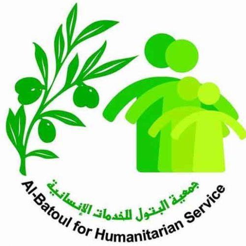 جمعية البتول للخدمات الانسانية