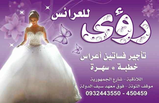 معرض رؤى للعرائس    اللاذقية