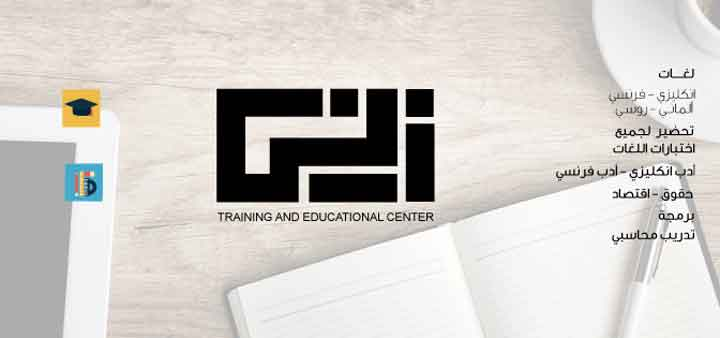 Zain Center For Training And Education جبلة اللاذقية